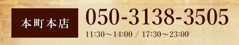 本町本店 06-6245-2255