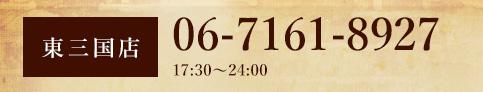 東三国店 06-7161-8927