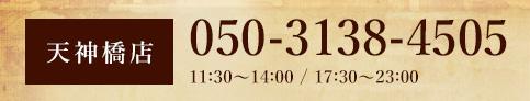 天神橋店 06-7182-2419